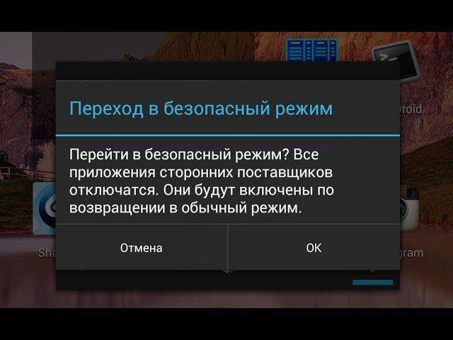 Как выйти из безопасного режима на телефоне / планшете Андроид (отключить safe mode)