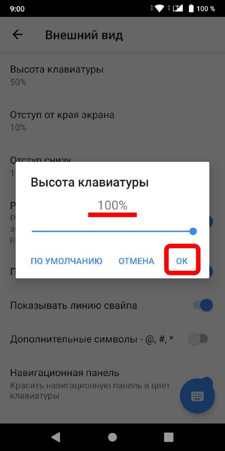 Как увеличить клавиатуру на Android