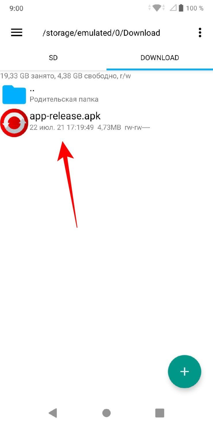 Как обновить приложение на Android