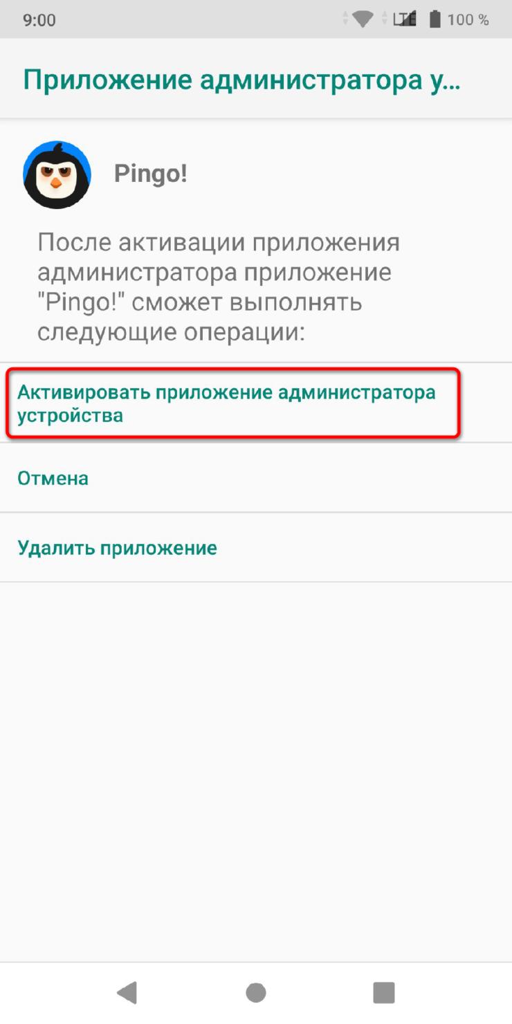 Как найти телефон Android по геолокации