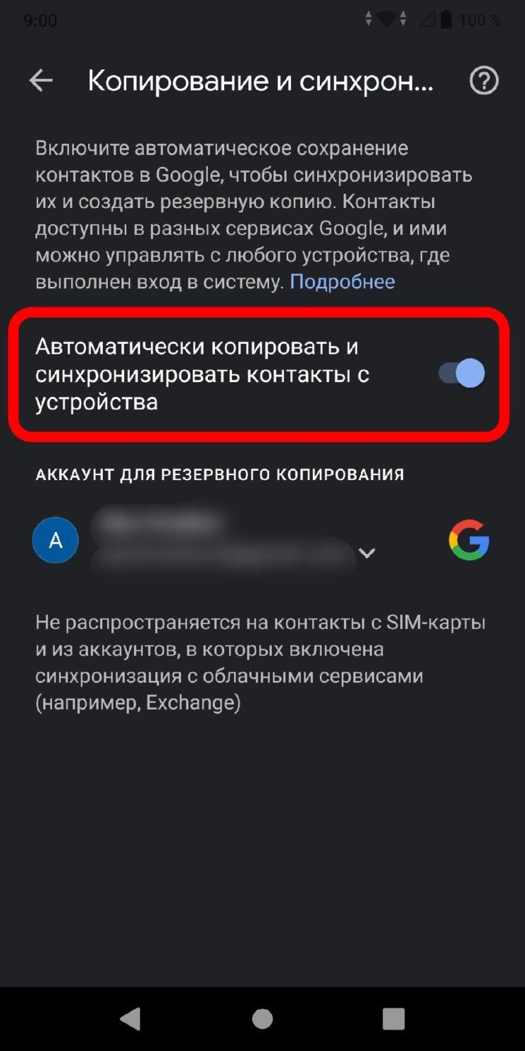 Как синхронизировать Android-устройства