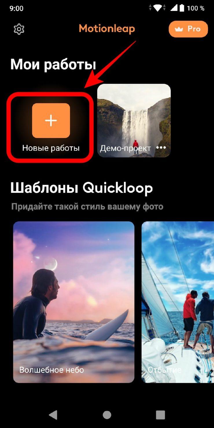 Как оживить фотографию на Android