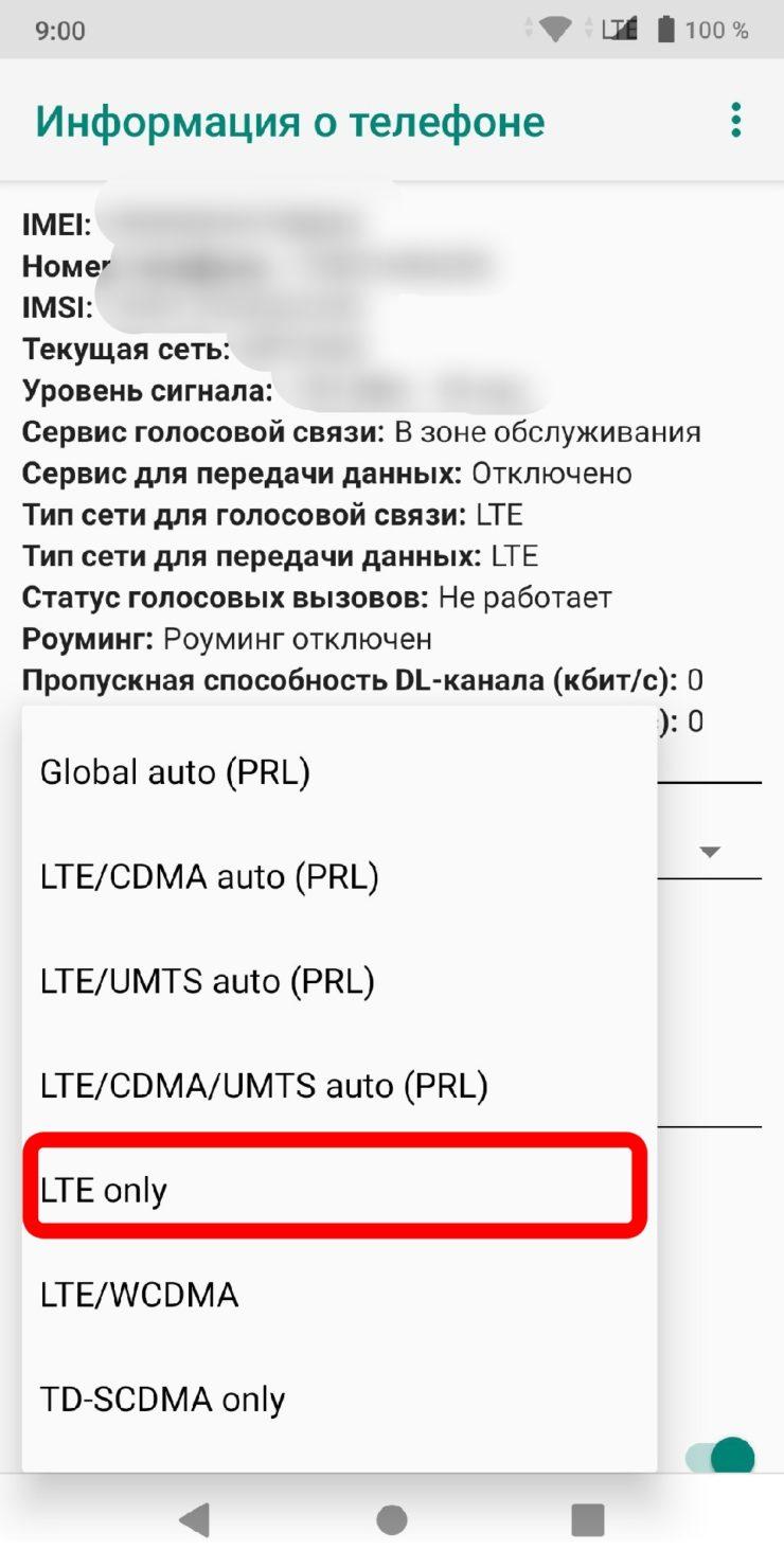 Что такое LTE в телефоне