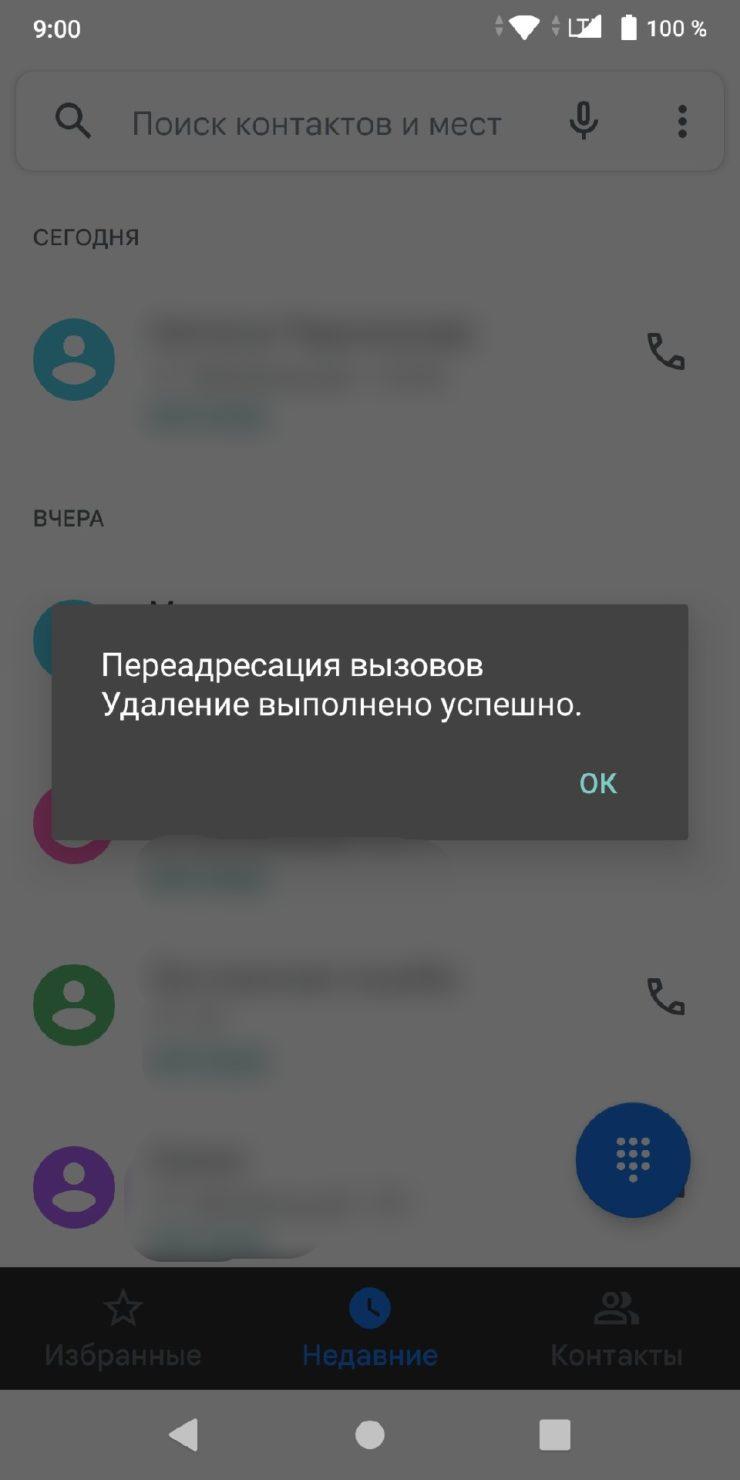 Как отключить прослушку на телефоне Android