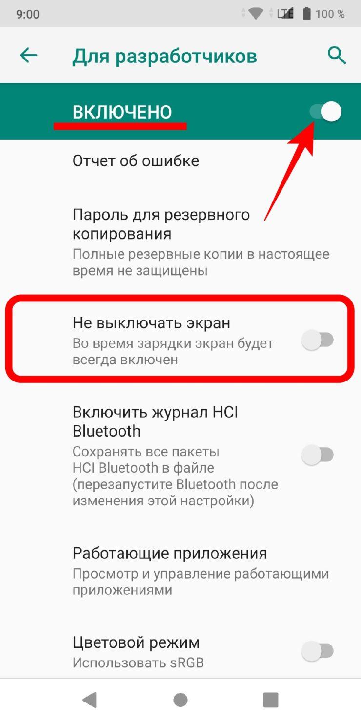 Что такое спящий режим в телефоне