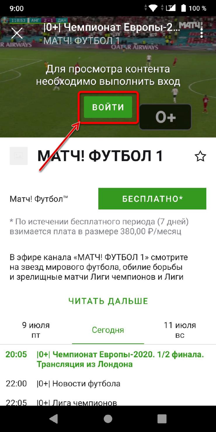 Как смотреть телевизор через Android-телефон