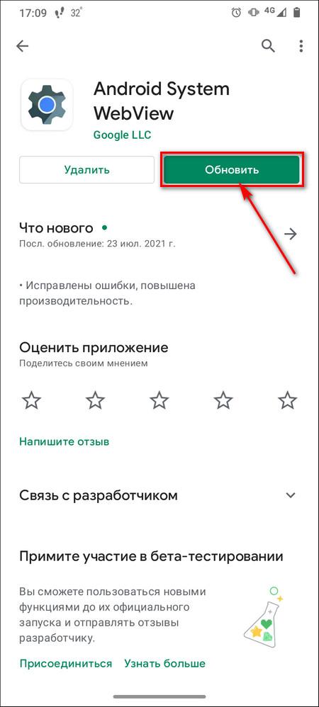 Обновить приложение