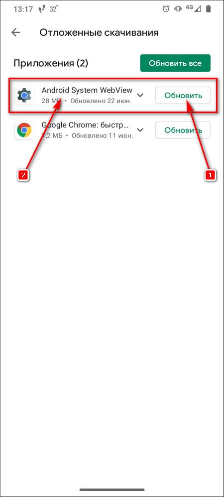 Обновление приложения или переход на страницу WebView