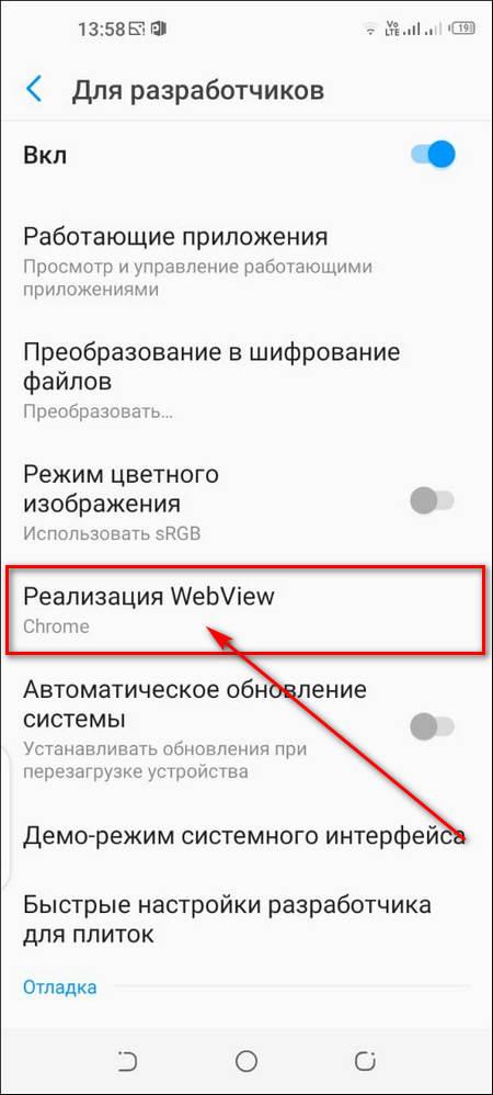 Реализация WebView
