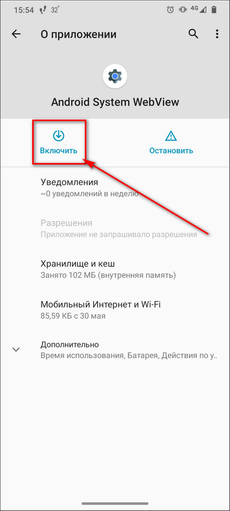 Включение Android System WebView