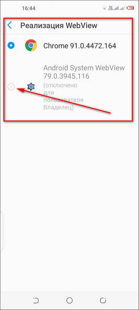 Выбор между Google и Android WebView