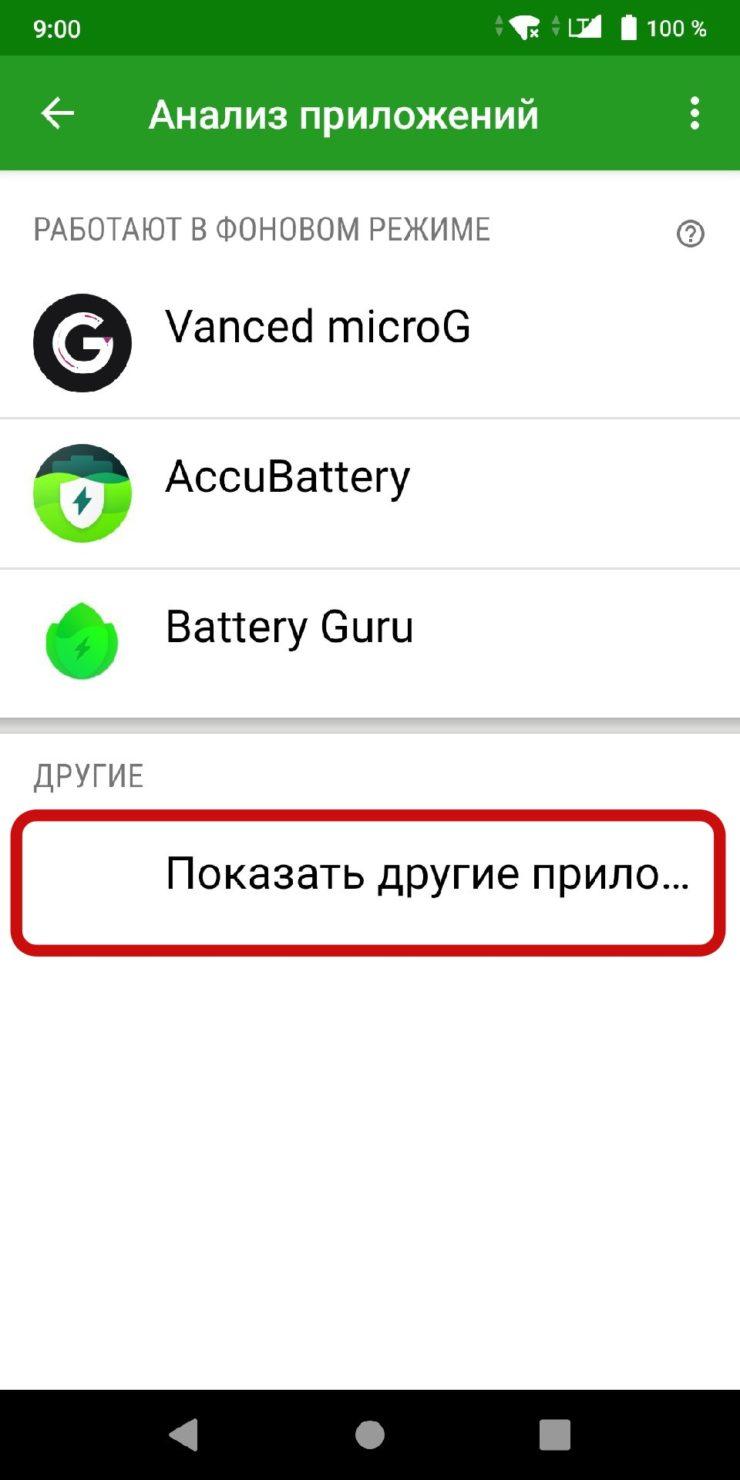 Что делать если телефон быстро разряжается