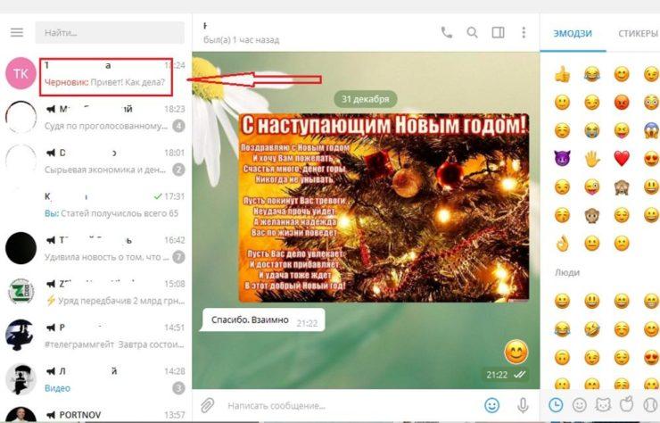 """Draft в """"Телеграме"""": что такое черновик в Telegram, как пользоваться и удалять"""
