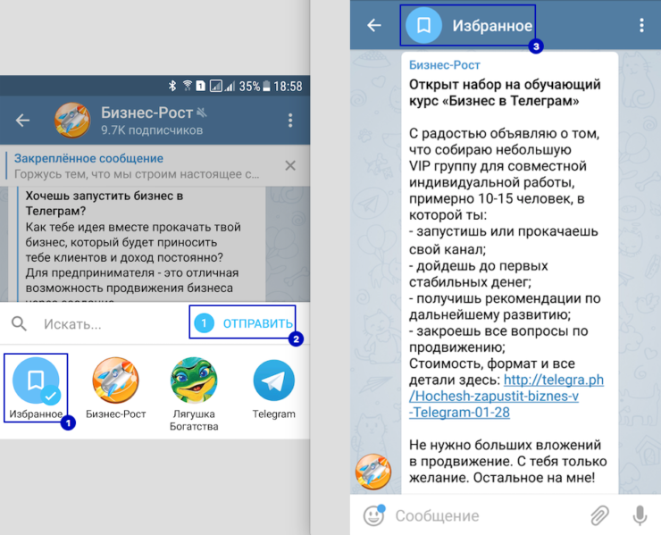 10 возможностей Telegram, о которых вы не догадывались | Rusbase