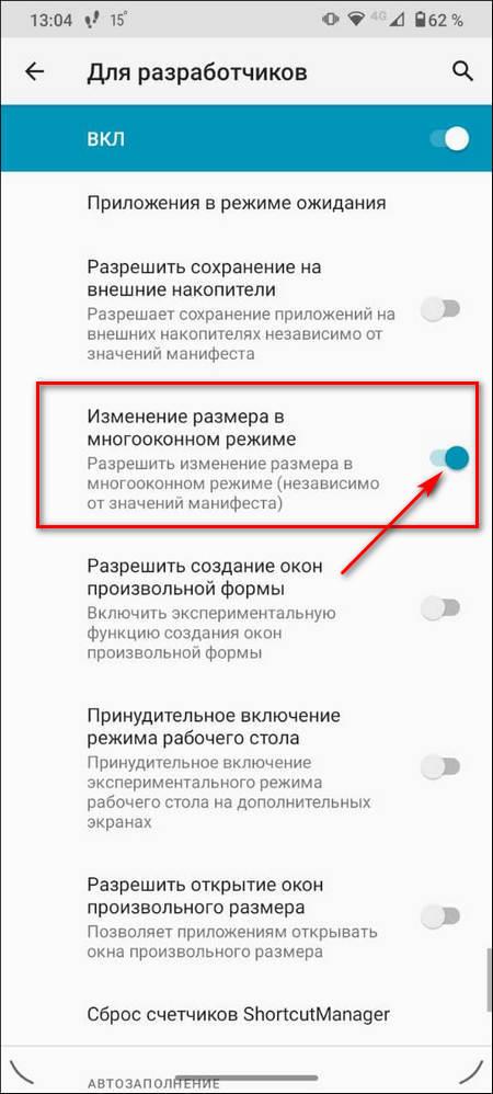 Изменение размера окна в многооконном режиме на Андроид