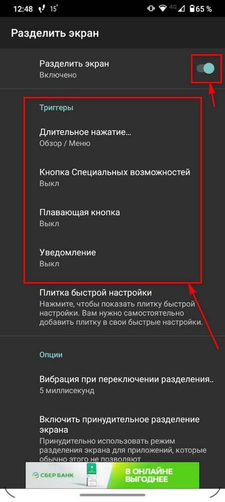 Параметры приложения Ярлык Split Screen
