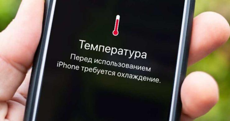 Уведомление о необходимости охлаждения телефона