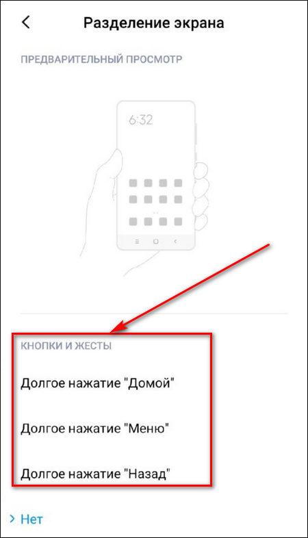 Выбор кнопки разделения экрана на Xiaomi