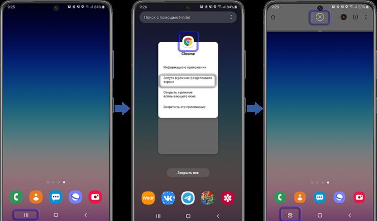 Запуск разделенного экрана на Samsung