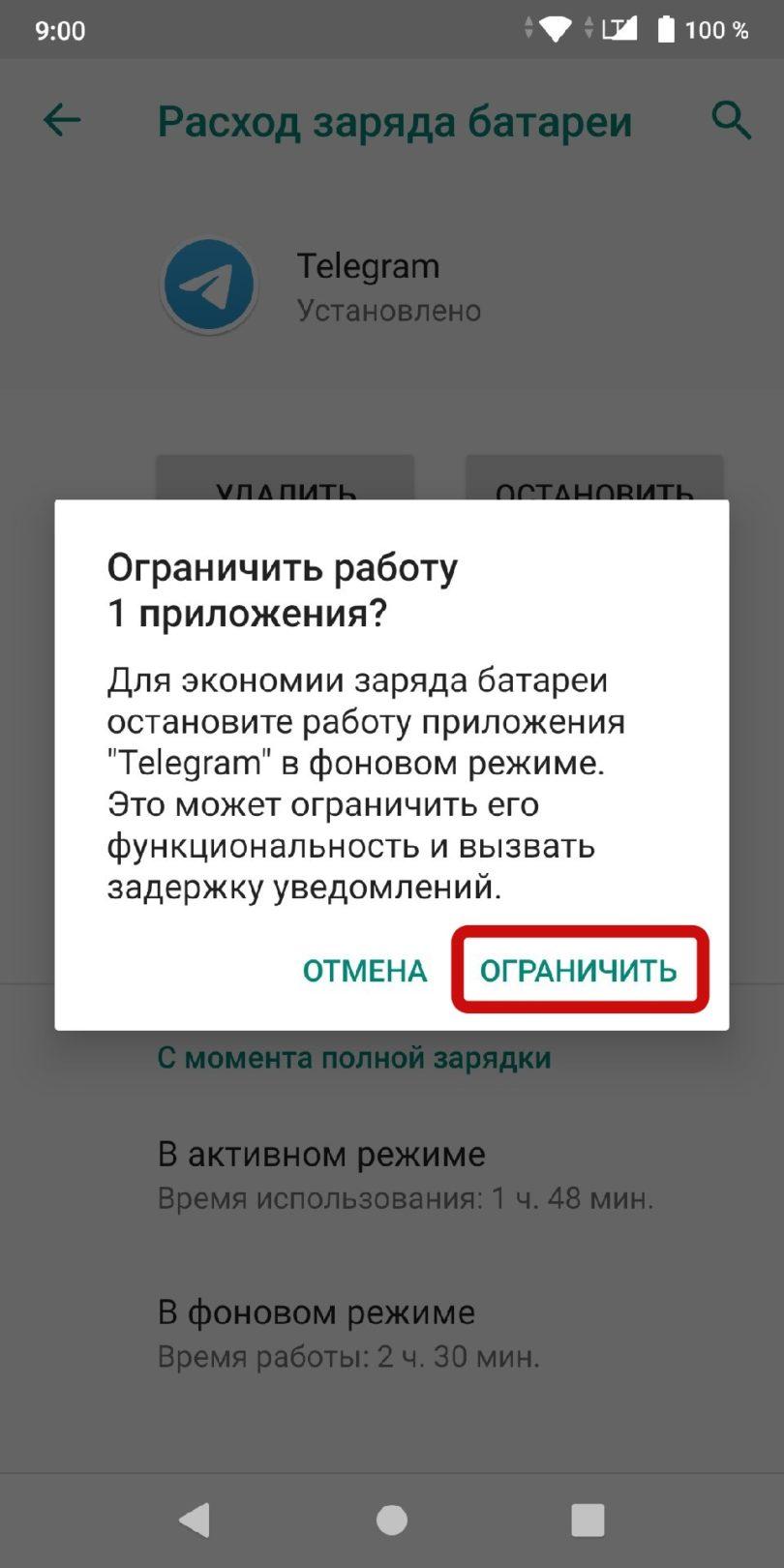 Фоновый режим: что это на смартфоне Android