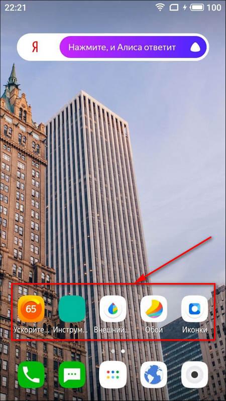 Инструменты оформления интерфейса смартфона