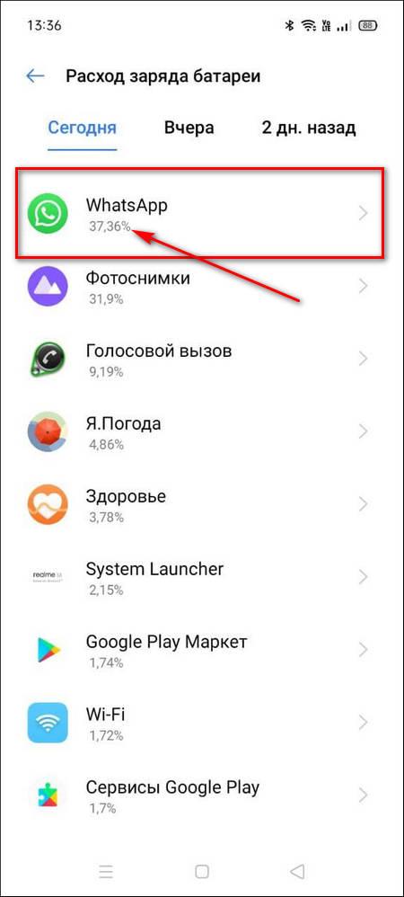 Процент потребления заряда аккумулятора приложениями