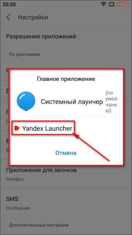 Замена системного лаунчера на Яндекс.Лончер по умолчанию