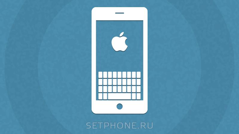 Альтернативные клавиатуры для iPhone