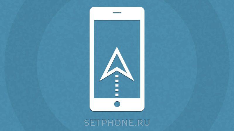 навигатор для айфона скачать