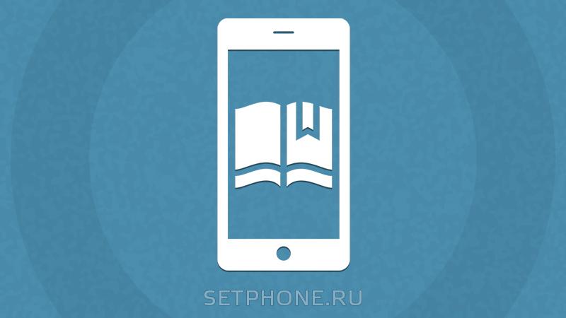 Лучшие читалки для Apple: есть ли конкуренция у iBooks?