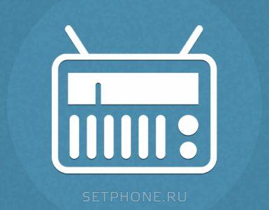 Лучшие радио для Android