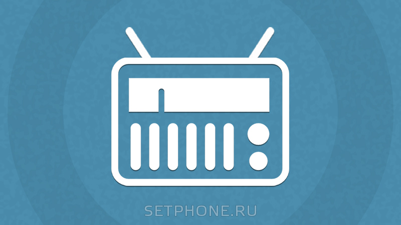 Лучшие приложения интернет-радио для Android