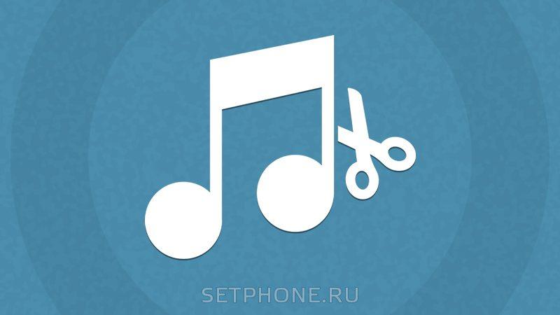 Програмку обрезания музыки российском языке