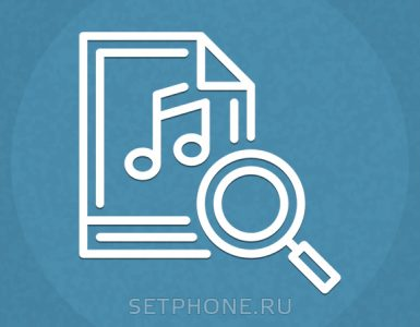 Приложения для распознавания музыки