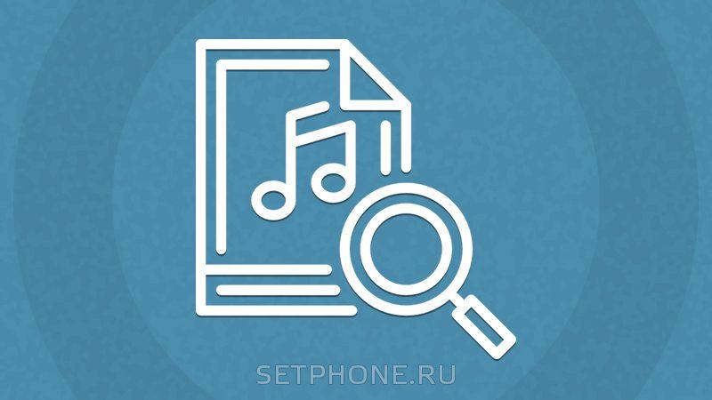скачать программу для андроид для определения музыки - фото 10