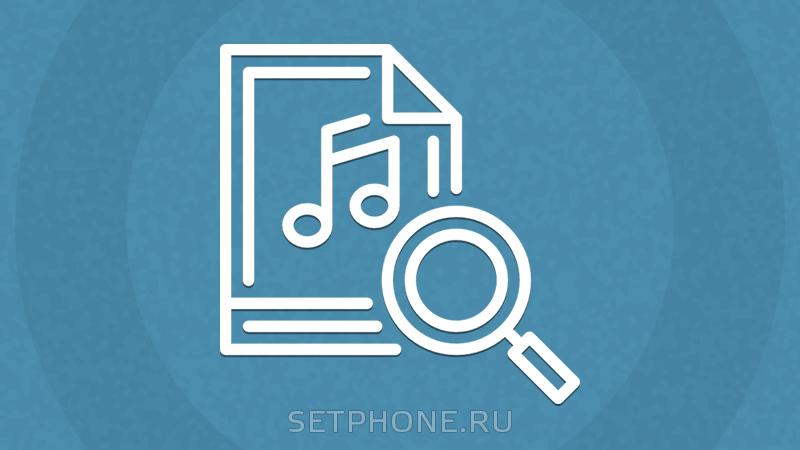 Лучшие программы для распознавания музыки