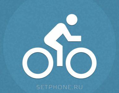Лучшие приложения для велосипедистов