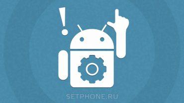 Самые нужные приложения для Android