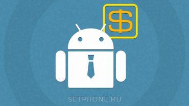 Лучшие приложения для Android, нужные для учета финансов