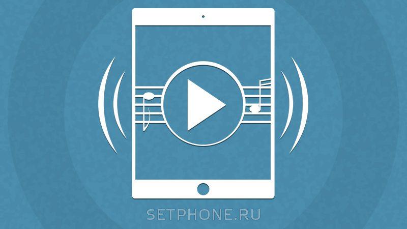 Лучшие аудиоплееры для iPhone и iPad