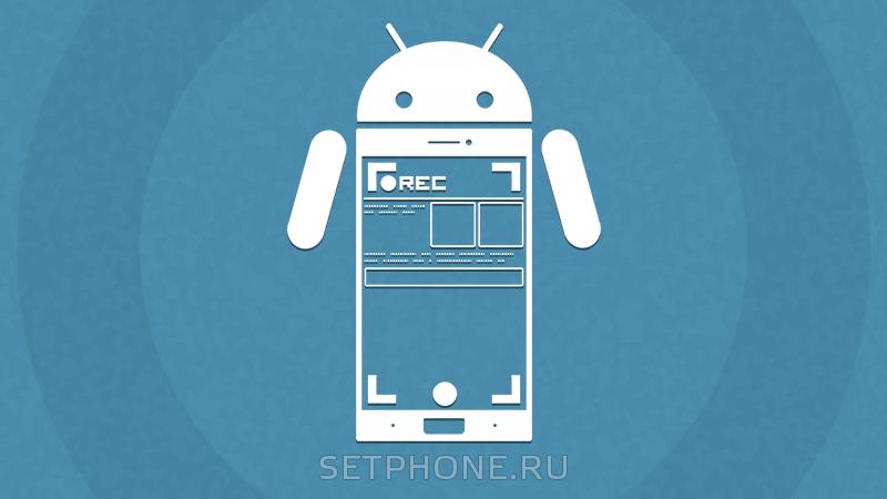 Лучшие программы для записи видео с экрана на Android