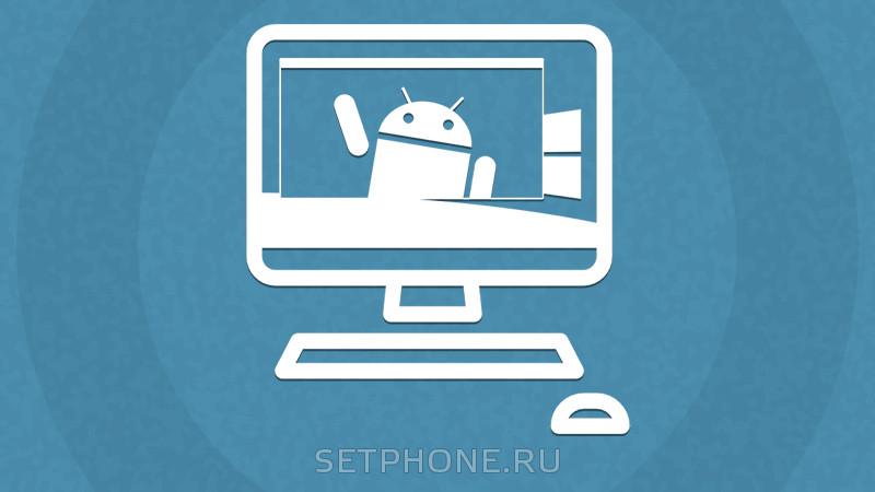 Лучшие эмуляторы Android на ПК