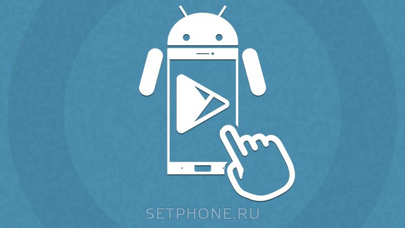Как установить Google Play на Android?