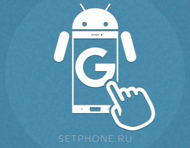Как создать аккаунт Google на Android?