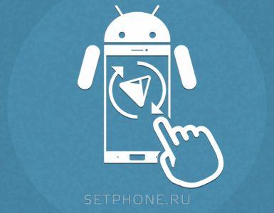 Как обновить Google Play?