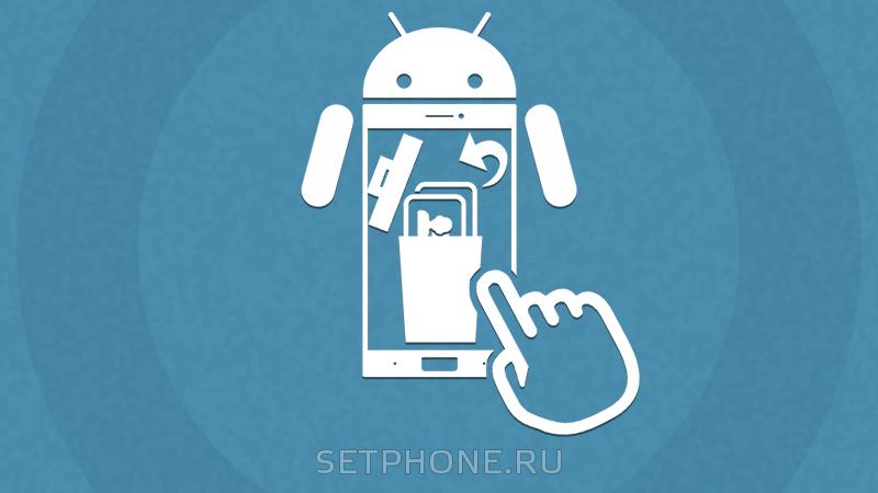 Как восстановить удаленные контакты на Андроиде?