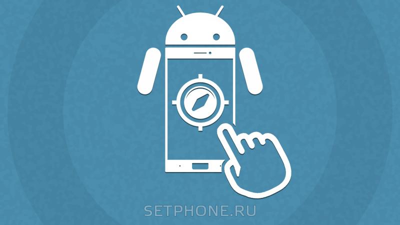 Как включить GPS на Android?
