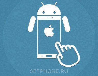 Как из Андроида сделать Айфон?