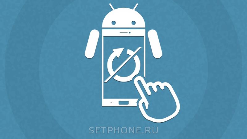 Как отключить обновления на Андроид?