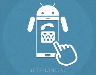 Как записать телефонный разговор на Android?